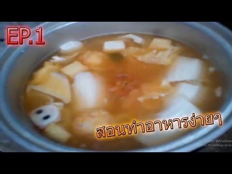 RGT - สอนทำอาหารง่ายๆ[EP.1]