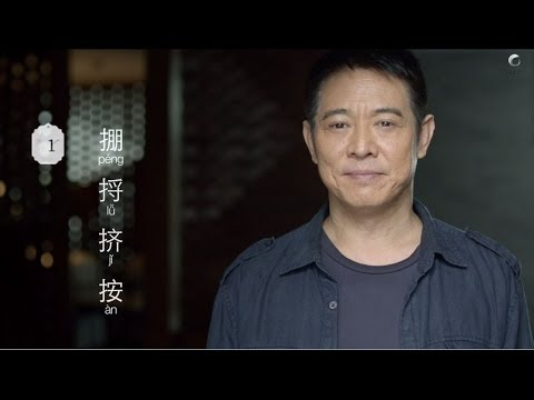 Jet Li - Learn Tai Chi Online with Taiji Zen: Level 1 Intro Image 1