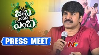 Srinivas Reddy Press Meet about Jamba Lakidi Pamba Movie || Siddhi Idnani || Gopi Sundar