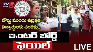 Intermediate Students Protest LIVE || Telangana Inter Results Protest Live |