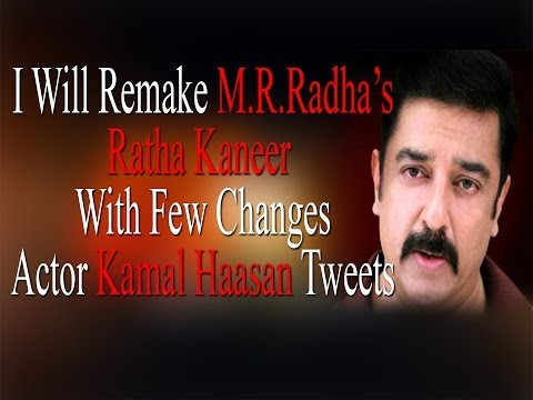 I Will Remake M.r.radha's Ratha Kaneer  With Few Changes | Actor Kamal Haasan Tweets video