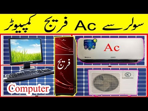 Run Ac On Solar | Run Computer on Solar | Run Fridge On Solar | Best Ups For Home | Solar | Ups
