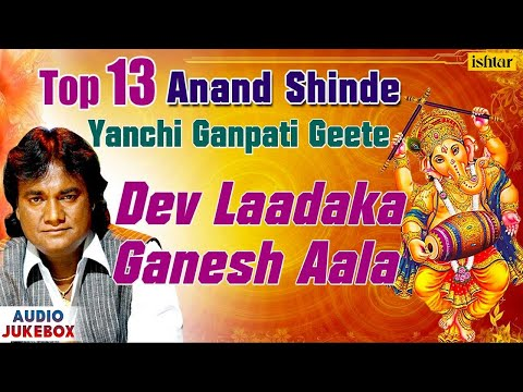 Top 13 Anand Shinde Yanchi Ganpati Geete - Dev Ladaka Ganesh Aala   Latest Marathi Songs  