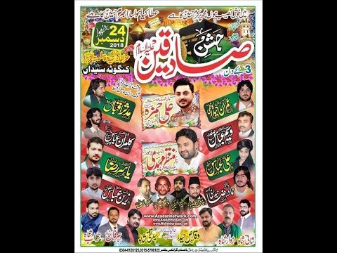 live jashan 24 Dec kangotta Syedan islamabd 2018