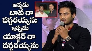 Sudheer Babu wonderful Speech at Sammohanam Success Meet | Mohana Krishna Indraganti | Naresh