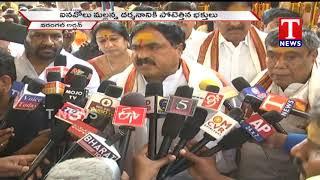 TRS Leaders Visits Inavolu Mallanna Jathara - Warangal  Telugu - netivaarthalu.com