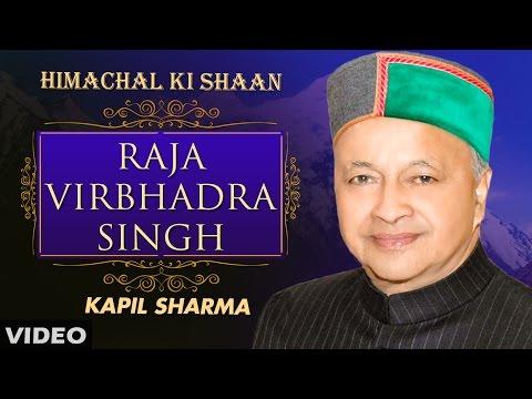 """Himachal Ki Shaan """"CM Raja Virbhadra Singh Ji"""" Story by Kapil Sharma"""
