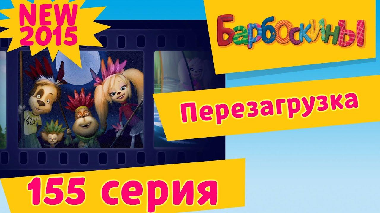 барбоскины 3 серия 1 сезон