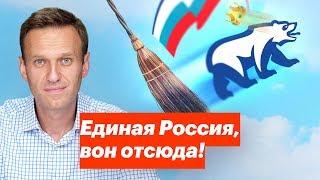 Единая Россия, вон отсюда!