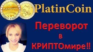 PLATINCOIN. Платинкоин - переворот в криптомире.