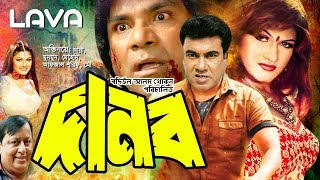 Danob | দানব | Manna | Munmun | Mehedi | Mou | Bangla Full Movie