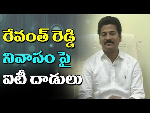 ED Raids On Congress Leader Revanth Reddy and His Brothers House | ABN Telugu