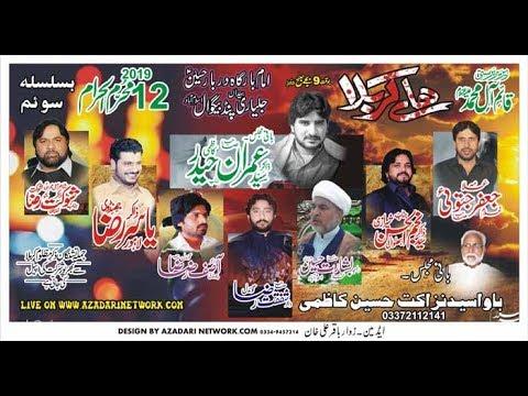 Live Mjalis 112 Muhram Pind Bhagwal Islamabad 2019