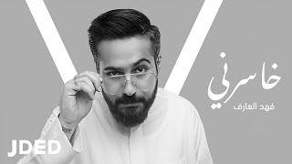 فهد العارف - خاسرني (حصرياً) | 2018