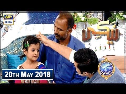 Shan e Iftar – Segment – Naiki – 20th May 2018 thumbnail