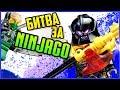 Оверлорд LEGO Ninjago Битва за Ниндзяго Сити 70728 Обзор