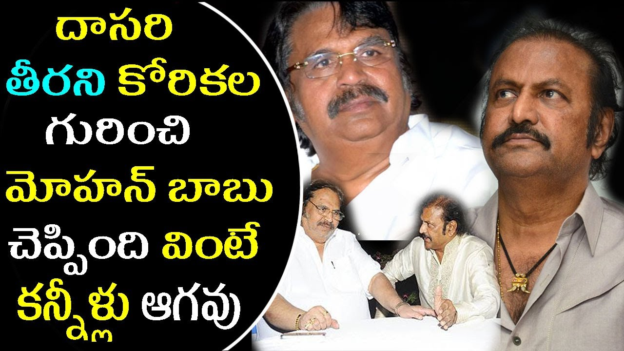 Mohan Babu About Unfulfilled Wishes Of Dasari Narayana Rao|Filmy Poster