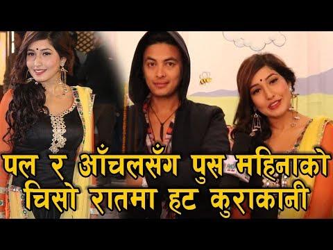 पल र आँचलसँग पुस महिनाको  चिसो रातमा हट कुराकानी  || New Nepali movie SATRU GATEY || Paul Shah