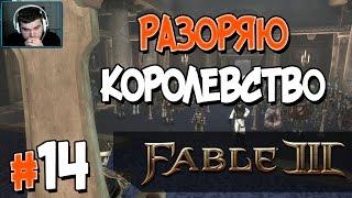 Прохождение игры fable 2 за злодея