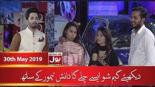Game Show Aisay Chalay Ga with Danish Taimoor   30th May 2019   BOL Entertainment   24 Ramzan