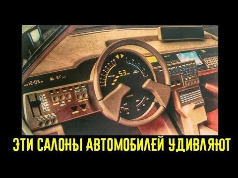В этих салонах автомобилей действительно есть стиль!