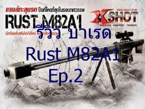 DK:Xshot รีวิว Rust M82A1 (บาเรด) Ep.2/2