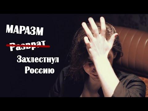 МАРАЗМ захлестнул Россию
