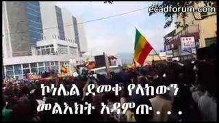 Ethiopia, Gondar Protest Slogans
