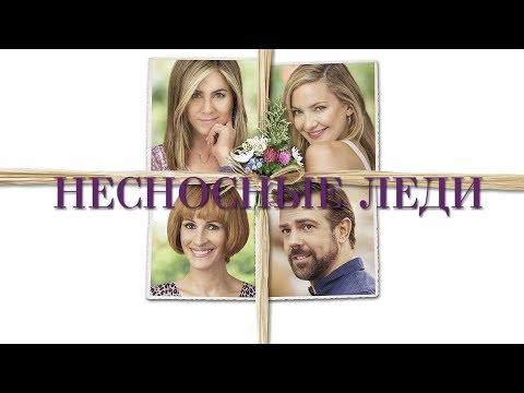Несносные леди / Mother's Day (2016) смотрите в HD