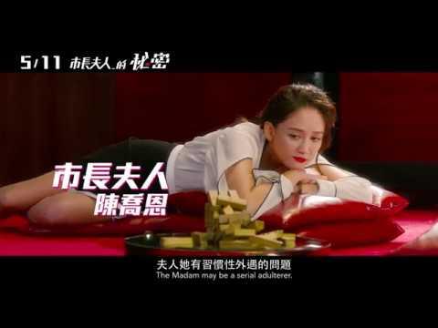威視電影【市長夫人的秘密】正式預告 (05.11 別讓夫人不開心)
