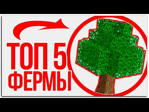 ТОП 5 АВТОМАТИЧЕСКИХ ФЕРМ ДЕРЕВА В МАЙНКРАФТ