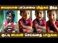 வைரலான பாப்பாவை மிஞ்சும் இந்த குட்டி பையன் செய்வதை பாருங்க   Tamil News   Tamil Seithigal