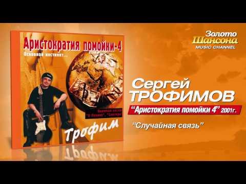 Сергей Трофимов - Основной инстинкт