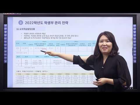 [중랑구 온라인 입시설명회] 2022~2023학년도 대입 전형 분석 제2강