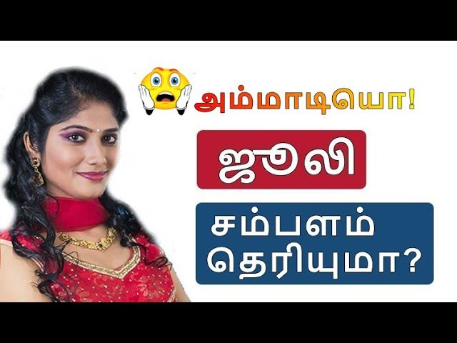Julie Real Salary |  Odi vilayadu pappa  | Vijay | Thala Ajith | Mersal Video Songs