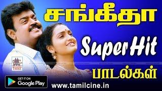 சங்கீதா சூப்பர்ஹிட் பாடல்கள் | Sangeetha  tamil hit songs