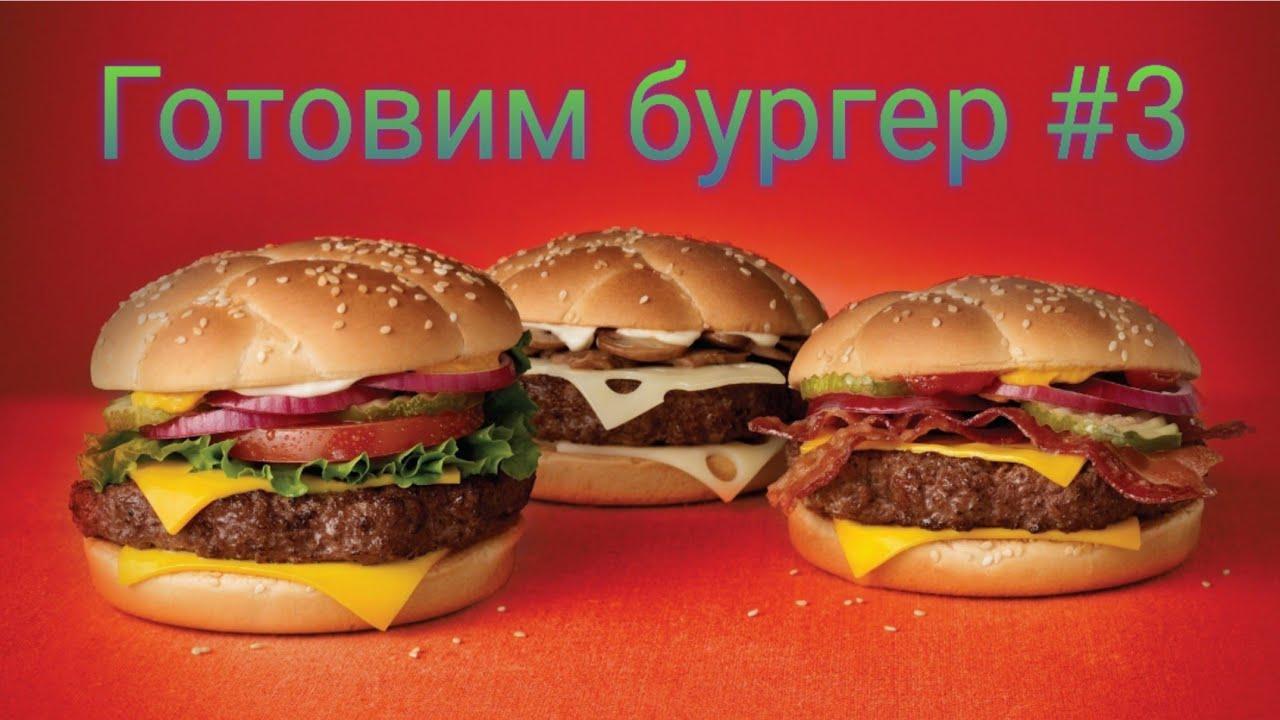 Как сделать свой бургер в макдональдсе 826