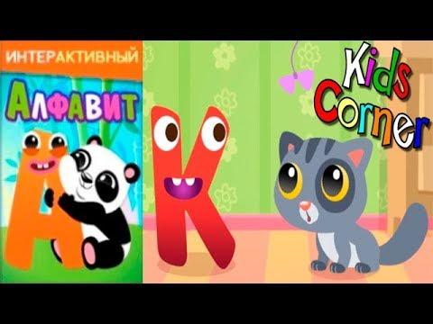Детский уголок/Kids'Corner Интерактивный АЛФАВИТ Обучающая книжка для ДЕТЕЙ Учим Буквы