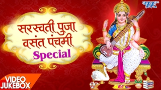 सरस्वती पुजा   Special Bhajan   Video JukeBOX   Bhojpuri Superhit   Sarswati Mata Bhajan 2017 new