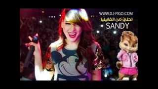 لاول مرة اغنية ساندي احلي من الفانيليا جديد 2015 بصوت السناجب