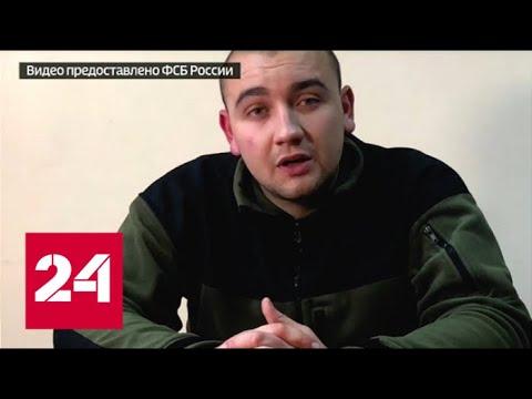 Эксклюзив! Командиры судов ВМС Украины дают первые показания. Видео - Россия 24