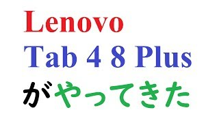 Lenovo TAB4 8 Plusがやってきた。