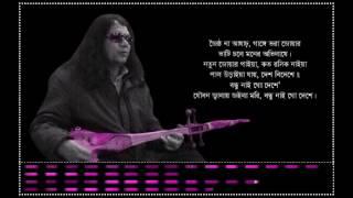 Joubon Jalay Joila Mori Bondhu Nai Go - Kari Amir Uddin Ahmed