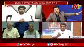 హోదాపై యుద్ధం..! | Debate On Special Status To Andhra Pradesh | NTV