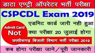 cspdcl exam date 2019 | एडमिट कार्ड जारी नहीं हुआ | cspdcl admit card 2019