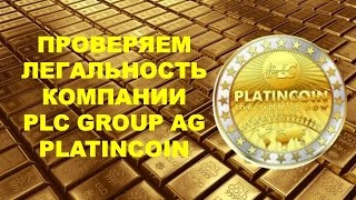 PlatinCoin Проверяем легальность компании PLC GROUP AG Платинкоин