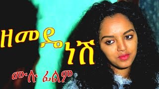 Ethiopian Film - Zemede Nesh Full Movie 2018