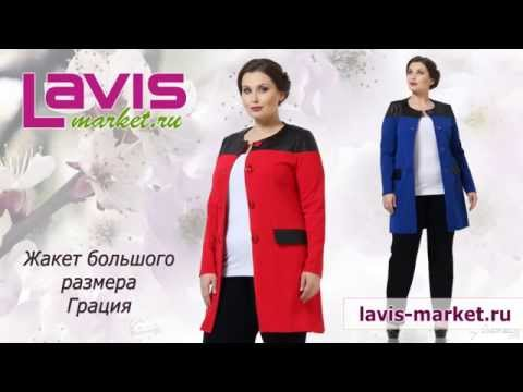 Пальто-жакет большого размера для полных женщин