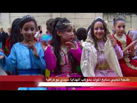 ربورطاج موكب الهدايا سابع المولد ( 2018 ) لضريح سيدي بوعراقية بطنجة