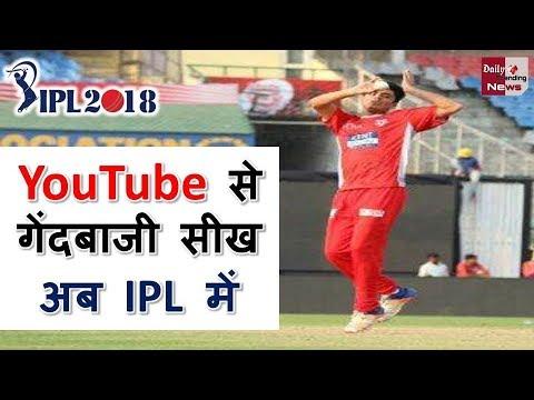 VIVO IPL 2018 : ये है IPL का मिस्ट्री गेंदबाज, YouTube पर अश्विन का वीडियो देख सीखी गेंदबाजी